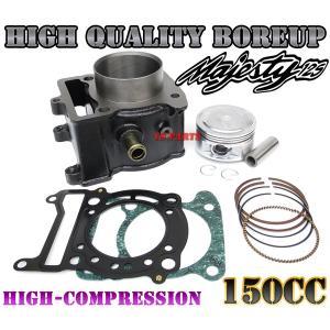 【高品質】ハイコンプ仕様マジェスティ125 59mm 150cc高品質ボアアップキット(キャブ車/Fi車共にOK)