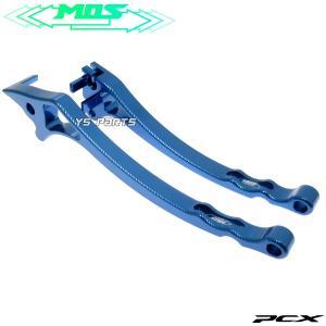 [MOS正規品]削出アルマイトブレーキレバー左右SET青 PCX125[JF28/JF56/JF81/JF84]PCX150[KF12/KF18/KF30]ズーマーX/ZOOMER-X|ys-parts-jp