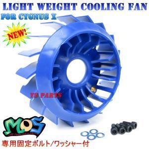 【新形状】MOS超軽量クーリングファン青シグナスX全車OK(1型SE12J/5UA/(5TY)(2型SE44J/28S/4C6/1CJ)(3型/SE44J/1YP/1MS)(4型SEA5J/BF9/2UB)|ys-parts-jp