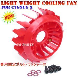 【新形状】MOS超軽量クーリングファン赤BW'S125/BWS125(2型/5S9)BW'S125X/BWS125X(46P)BW'S R/BW'S-R/BWSR(2JS)5型シグナスX[SED8J 国内B8S/台湾B2J]|ys-parts-jp
