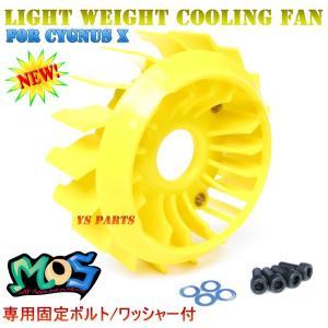 【新形状】MOS超軽量クーリングファン黄シグナスX全車OK(1型SE12J/5UA/(5TY)(2型SE44J/28S/4C6/1CJ)(3型/SE44J/1YP/1MS)(4型SEA5J/BF9/2UB)|ys-parts-jp