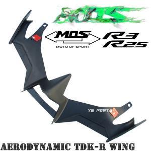 【取付簡単】MOS正規商品 GPスタイルフロントエアロウイング YZF-R25/YZF-R3/YZFR25/YZFR3 ys-parts-jp