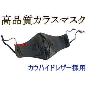 【大人気】新型 高品質本革採用レザーカラスマスク烏マスク ys-parts-jp
