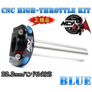 【大人気】NCY薄型ハイスロ青 スーパージョグZX(3YK)リモコンジョグZR(SA16J)アプリオ(4JP/4LV)アクシス90/グランドアクシス/BW'S100等に ys-parts-jp
