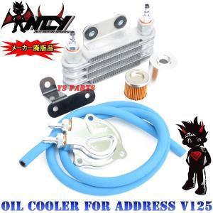 【ボアアップ時の熱だれ対策に】NCY高品質4段オイルクーラーキットアドレスV125G(CF46A/CF4EA)|ys-parts-jp