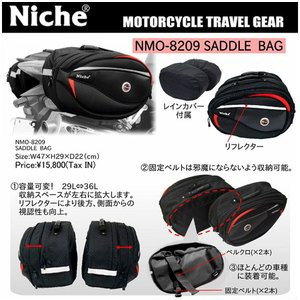 NICHE容量可変サイドバッグ(29-36L)NMO-8209 バリオスゼファー400ファー750ゼファー1100ZRX400ZRX1100ZRX1200Z800Z1000等に ys-parts-jp