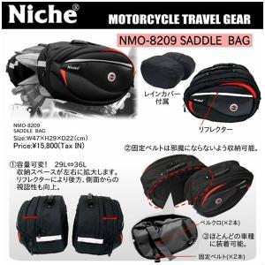 NICHE容量可変サイドバッグ(29-36L)NMO-8209 ニンジャ250Rニンジャ400RGPZ900RZZR400ZZR1100ZZR1200ZZR1400等に|ys-parts-jp