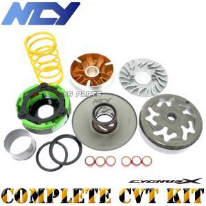 シグナスX NCYコンプリートCVT 8点SET(ハイスピードプーリー+ドライブフェイス+軽量強化クラッチ+クラッチアウター+トルクカム+スライダー+ローラー+センスプ)|ys-parts-jp