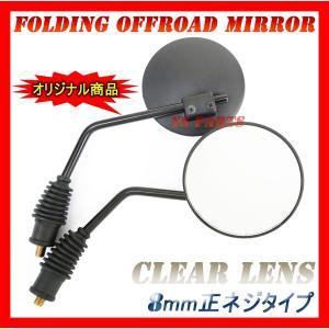 【特注品】可倒式ミラーセット8mm正ネジ250SB/KSR-1/KSR-2/KSR1/KSR2/KSR50/KSR80/KSR110/スーパーシェルパ ys-parts-jp