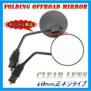 可倒式ミラーセット10mm正ネジDトラッカーX/Dトラッカー125/Dトラッカー150/KDX200/KDX220R/KDX220SR/KDX250SR/KLX250/KLX125/KDX125SR/スーパーシェルパ/KX250F ys-parts-jp
