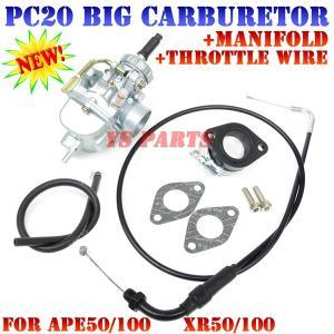 【高品質】PC20型ビッグキャブ+インマニ+ワイヤーSET エイプ50/エイプ100/XR50/XR100|ys-parts-jp