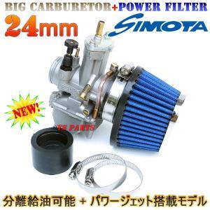 【分離給油対応/パワージェット装備】PWK24ビッグキャブ+ブルーフィルター KSR50/KSR80/KSR110等に|ys-parts-jp