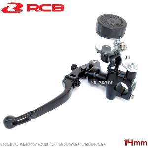 レーシングボーイ(RCB)鍛造ラジアルクラッチマスターシリンダー黒14mm シグナスX 4型(SEA5J/BF9/2UB)/5型(SED8J/B8S/B2J)等[ブレーキスイッチ付]|ys-parts-jp