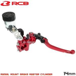 【正規品】レーシングボーイ(RCB)鍛造ラジアルマスターシリンダー赤14mm NSR50/NSR80/FTR223/CBR250R/VTR250/ホーネット250等[ブレーキスイッチ付]|ys-parts-jp