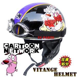 【処分特価品 SG規格】CARTOON NETWORKおくびょうなカーレッジくんビンテージヘルメット ブラック フリーサイズ(57cm-59cm)|ys-parts-jp