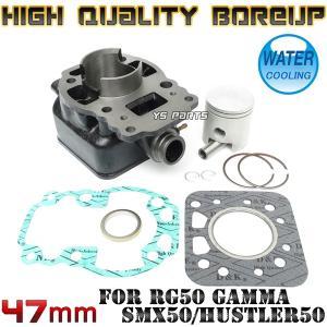 【高品質】64.8ccボアアップkit RG50ガンマ(NA11A/RG50EW)TS50 ハスラー50(SA11A/TS50W)SMX50(SA12A) ys-parts-jp