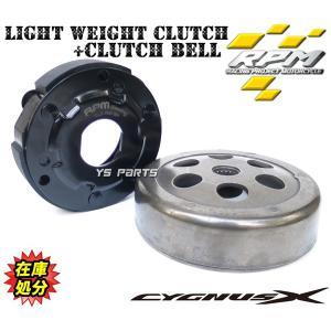 【特価セール品】RPM軽量強化クラッチ+クラッチアウター シグナスX[1型〜4型]シグナスZ/マジェスティ125/アクシストリート/BW'S125/BW'SR ys-parts-jp