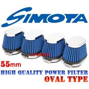 SIMOTA高性能・高耐熱パワーフィルター4個SET 55mm ZRX1100/ZRX1200R/ゼファー1100/GPZ900R/Z1000J/XJR1200/XJR1300|ys-parts-jp