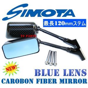 【リアルカーボン】特注本物のカーボンミラー120mmステム角形/青 ZRX1100ZRX1200RZRX1200ダエグGPZ900RZ1000バリオスDトラッカーXヴェルシス ys-parts-jp