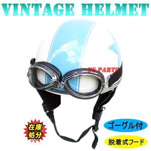 【SG規格】脱着式ゴーグル・耳あてビンテージヘルメット ブルー/ホワイト フリーサイズ ゴーグル収納袋付き|ys-parts-jp