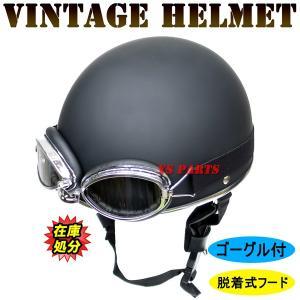 【SG規格】脱着式ゴーグル・耳あてビンテージヘルメット マットブラック フリーサイズ ゴーグル収納袋付き|ys-parts-jp