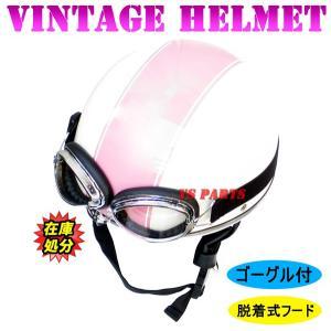 【SG規格】脱着式ゴーグル・耳あてビンテージヘルメットピンク/ホワイト フリーサイズ ゴーグル収納袋付き|ys-parts-jp