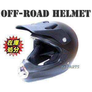 【処分特価品 SG規格】インナー脱着式オフロードヘルメット 艶消しブラック フリーサイズ(57cm-59cm)|ys-parts-jp