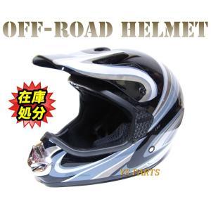 【処分特価品 SG規格】インナー脱着式オフロードヘルメット シルバー/ブラック フリーサイズ(57cm-59cm)|ys-parts-jp