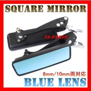 スクエアミラー黒/青レンズ GROM/グロム/ディオ110/リード125EX/ズーマーX/PCX125/PCX150/FTR223/CB400SF/CB750/CB1100/CB1300SF ys-parts-jp