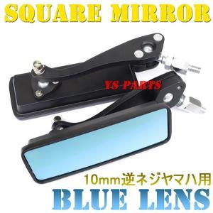 スクエアミラー黒/青レンズ TW200/TW225/XJR400/XJR1200/XJR1300/SRX400/SRX600/SR400/SR500/YBR125/YBR250/マグザム/グランドマジェスティ250 ys-parts-jp