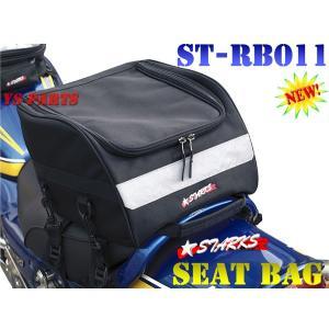 STARKS RB011新型シートバッグGSR400/GSR600/GSR750/GSX1400/GSX1300R隼/GSX-R600/GSX-R750/GSX-R1000/GSX-S1000F等に|ys-parts-jp