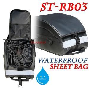 STARKS RB03新型防水シートバッグCB400SFCB750CB1100CB1300SFホーネット250ホーネット600等に|ys-parts-jp