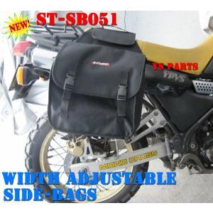 【横幅調整可能】ST-SB051サイドバッグ トリッカーセロー225セロー250TW200TW225WR250XWR250RXT250X等に|ys-parts-jp