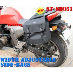 【横幅調整可能】ST-SB051サイドバッグ GSR400GSR600GSR750バンディット1200バンディット1250Fバンディット1250SGSX1400等に ys-parts-jp