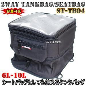 【容量可変+シートバッグにもなる】STARKS STTB04新型タンクバッグ モンキー/ゴリラ/エイプ/エイプ100/KSR50/KSR80/KSR110等に|ys-parts-jp