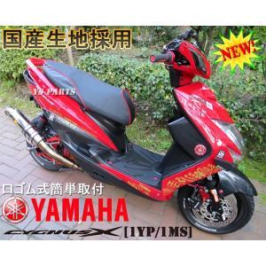 【超高品質MADE IN JAPAN】国産ピッタリシートカバーエンボス 3型シグナスX[3型1YP(SE44J)国内/3型1MS(SE465)台湾両対応]|ys-parts-jp
