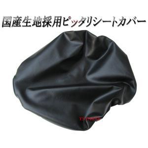 【超高品質国産生地】ピッタリシートカバー クレアスクーピー(AF55)専用設計 ブラック|ys-parts-jp