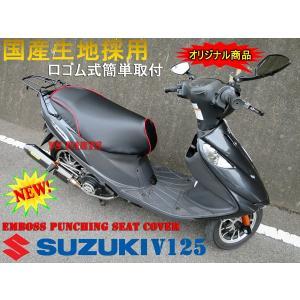 【超高品質国産生地】国産ピッタリシートカバー エンボスパンチング/赤パイピングアドレスV125G(CF46A/CF4EA)専用設計|ys-parts-jp