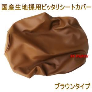 【超高品質国産生地】ピッタリシートカバー茶 4サイクルビーノXC50/XC50D/XC50H/XC5...