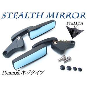 ステルスミラーブラック青レンズ TW200TW225XJR400XJR1200XJR1300SRX400SRX600SR400SR500YBR125YBR250マグザムグランドマジェスティ250 ys-parts-jp