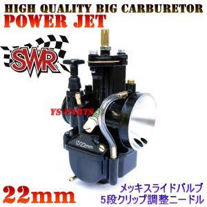 【パワージェット付】SWR PWK22ビッグキャブNSR50NSR80NS-1NS50FジャイロXジャイロアップジャイロキャノピー等に|ys-parts-jp
