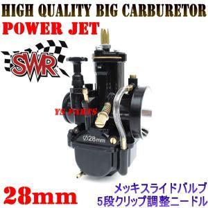 【パワージェット付】SWR PWK28ビッグキャブTW200BW'S100BWS100スーパージョグZRアクシス90リモコンジョグZRシグナスX(キャブ車)等|ys-parts-jp