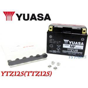 ユアサバッテリーYTZ12S(TTZ12S) フェイズ(MF11)フォルツァZ/フォルツァX(MF06/MF08/MF10)PS250(MF09)シルバーウイング400(NF01)|ys-parts-jp