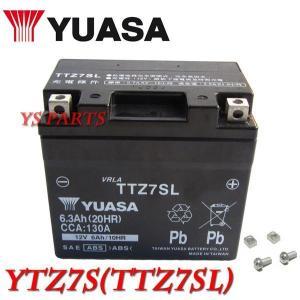 ユアサバッテリーYTZ7S セロー250(DG11J)トリッカー(XG250S/DG10J)XT250X(DG11J)ドラッグスター250(XVS250/VG02J)|ys-parts-jp