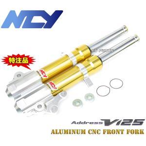 【特注品】NCYアルミフロントフォーク ゴールド アドレスV125G[CF46A/K5/K6/K7,CF4EA/K9]アドレスV125S[CF4MA/L0] ys-parts-jp