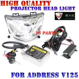 【超高品質】アドレスV125G魚眼HIDプロジェクターヘッドライトCP|ys-parts-jp
