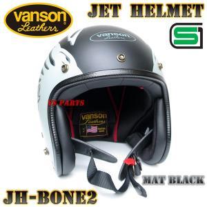 【特価/SG規格】バンソンVANSONジェットヘルメットJH-BONE2 マットブラックM/L 各サイズ|ys-parts-jp
