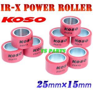 【超高品質】KOSO iR-Xパワーローラー8個セット12.0g/14.0g/16.0g/18.0g各種 25x15mm T-MAX530/TMAX530(59C/2PW)|ys-parts-jp