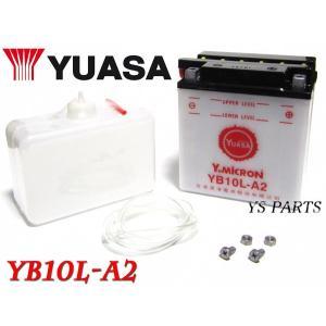ユアサバッテリーYB10L-A2 YD125S(3NS)XV250S(3DM)XV250ビラーゴ250(3DM)FZR250R(3LN/3NL)FZR250(2KR/3HX)FZ250フェーザー(1HK/1HX/1KG/1YL/2EL/2EJ)|ys-parts-jp