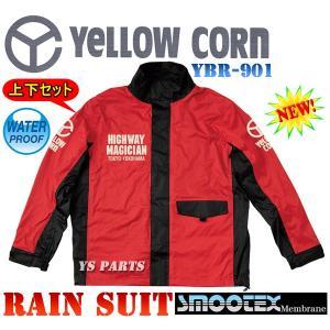 【正規品】イエローコーンYBR-901 Smootex採用新型フード付レインスーツ上下セット赤S/M/L/LL/3L各サイズ収納袋付 ys-parts-jp